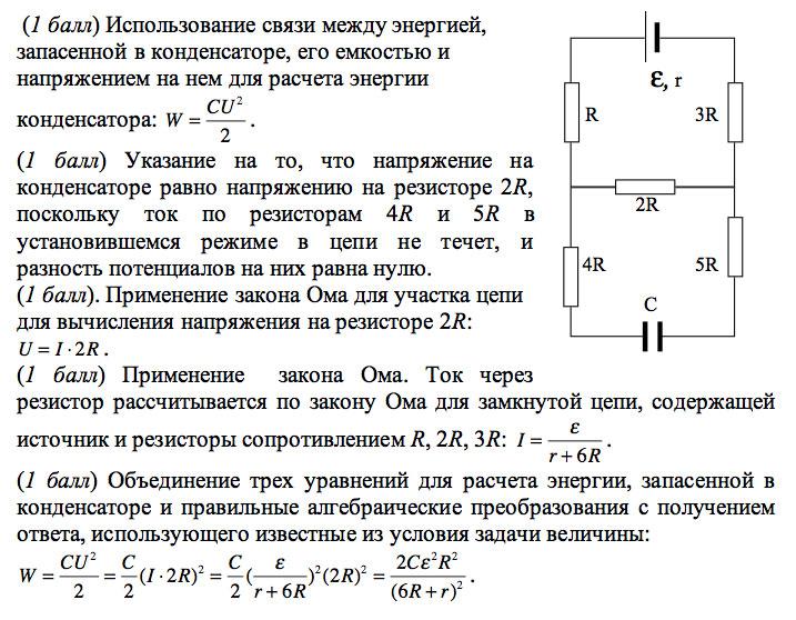 конденсатора емкости С,