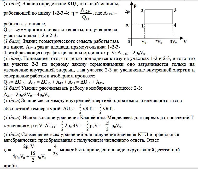 Работа, совершаемая газом при изотермическом процессе (задача 311 2)