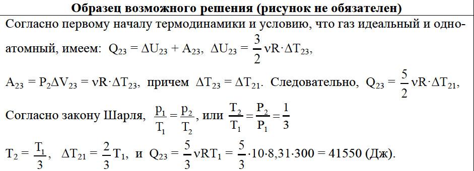 В изотермическом процессе температура газа не изменяется, следовательно, не изменяется и внутренняя энергия газа, 394u